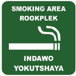 Picture of SIGN-SMOKING AREA LETTERING *290